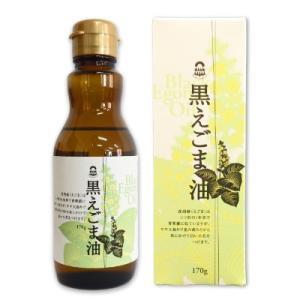 紅花食品 黒えごま油(荏胡麻油) 170g  【紅花 エゴマ しそ油 えごま油 オメガ3 アルファリノレン酸】
