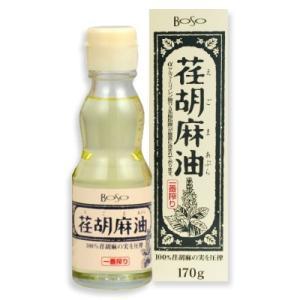 ボーソー 一番搾り 荏胡麻油 170g [ボーソー油脂 BO...