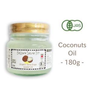 ブラウンシュガー ファースト 有機エキストラバージン ココナッツオイル (ミニサイズ) 180g [Brown Sugar 1st]【有機JAS USDA BS1ST.】|tsutsu-uraura