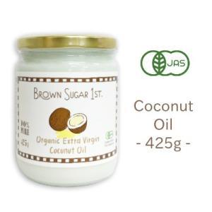 ブラウンシュガー ファースト 有機エキストラバージン ココナッツオイル 425g [Brown Sugar 1st]【有機JAS オーガニック BS1ST.】|tsutsu-uraura