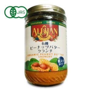 アリサン ピーナッツバター クランチ 454g 有機 オーガニック|tsutsu-uraura