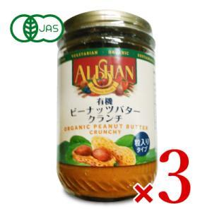送料無料 アリサン ピーナッツバター クランチ 454g × 3個 有機 オーガニック|tsutsu-uraura