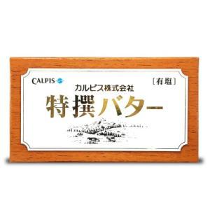 カルピス特選バター 有塩 450g  冷蔵便でお届け|tsutsu-uraura