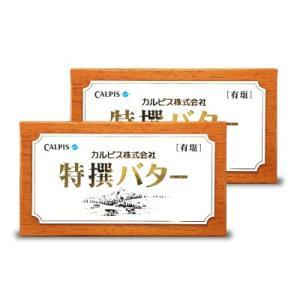 カルピス特選バター 有塩 450g × 2個  冷蔵便でお届け|tsutsu-uraura