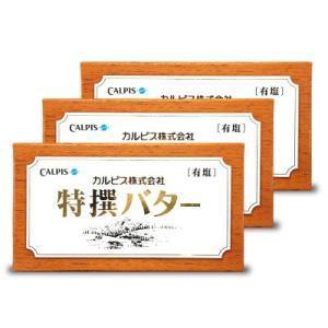 カルピス特選バター 有塩 450g × 3個  冷蔵便でお届け|tsutsu-uraura
