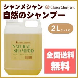 【送料無料】シャンメシャン 自然のシャンプー 2L(リットル) 【犬用 猫用シャンプー】【天然 無添加 植物性】【Chien Mechant キタガワ】 tsutsu-uraura
