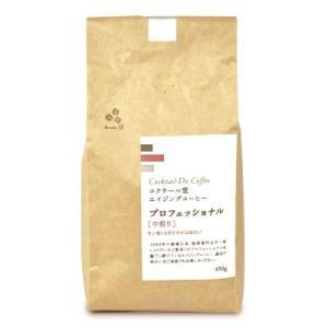 《使用期限間近のお試し価格》コーヒー豆 プロフェッショナル中煎り 450g 豆 コクテール堂《返品・交換不可》《賞味期限2019年10月15日》 tsutsu-uraura