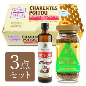 セット内容 ・ グラスフェッドバター セーブル(Sevre) 無塩 250g ・ 仙台勝山館 MCT...