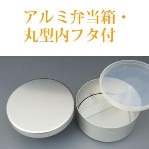 アルミ弁当箱・丸型内フタ付 容量:約400ml|tsutsu-uraura