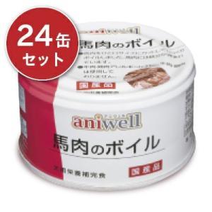 送料無料 デビフ アニウェル 馬肉のボイル 85g × 24缶|tsutsu-uraura