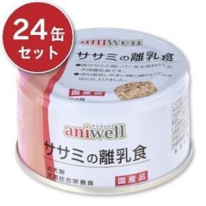 送料無料 デビフ アニウェル ササミの離乳食 85g × 24缶|tsutsu-uraura