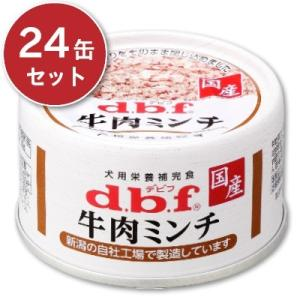 送料無料 デビフ 牛肉ミンチ 65g × 24缶|tsutsu-uraura