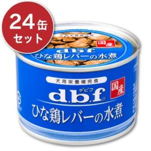 デビフ ひな鶏レバーの水煮 150g × 24缶|tsutsu-uraura