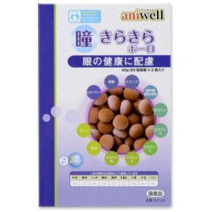 アニウェル 瞳きらきらボーロ 80g 40g×2袋 dbf デビフ|tsutsu-uraura