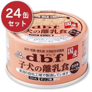デビフ 子犬の離乳食 ささみペースト 85g × 24缶 |tsutsu-uraura