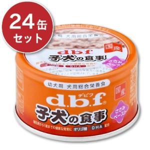 デビフ 子犬の食事 ささみペースト 85g × 24缶|tsutsu-uraura