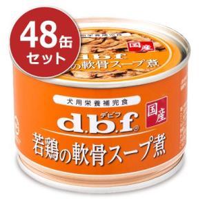 """●鶏の軟骨を、旨味成分を含んだスープで """"じっくり"""" 煮込みました 国産・着色料無添加!若鶏の軟骨ス..."""