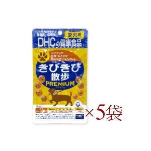 DHC きびきび散歩プレミアム 60粒 ×5袋【犬 サプリメ...