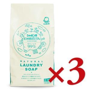 送料無料 シャボン玉 EM粉石けん 紙袋 2.1kg × 3個|tsutsu-uraura
