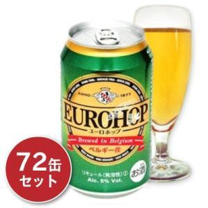 送料無料  ユーロホップ 330ml × 72缶セット  3ケース EUROHOP tsutsu-uraura