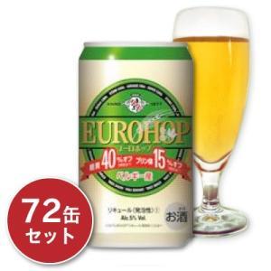 ユーロホップ オフ 330ml × 72缶セット  3ケース EUROHOP OFF|tsutsu-uraura