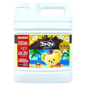 ファーファ トリップ 柔軟剤 ドバイ 超特大 4500ml|tsutsu-uraura