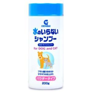 ゲンダイ (GENDAI) 現代製薬  GSドライシャンプー 犬猫用 200g ポイント消化に tsutsu-uraura