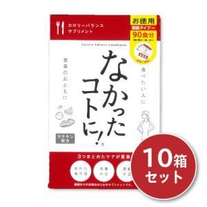 グラフィコ なかったコトに!カロリーバランスサプリ 大容量 270粒 ×10箱|tsutsu-uraura