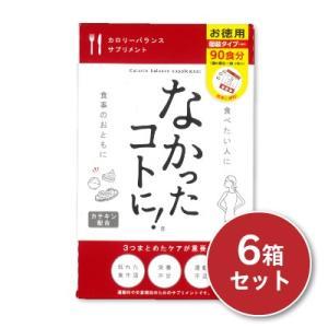 グラフィコ なかったコトに!カロリーバランスサプリ 大容量 270粒 ×6箱|tsutsu-uraura
