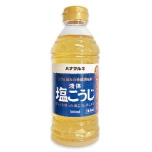 米こうじと塩を丁寧に熟成させた塩こうじをぎゅっと搾った液体タイプです。塩こうじの活きた酵素の力と上品...