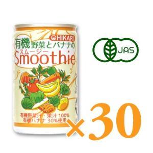 ヒカリ 有機野菜とバナナのスムージー 160g缶 × 30本 [光食品 有機JAS]【野菜ジュース スムージー 有機 オーガニック 無添加】