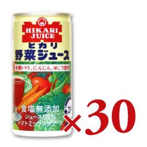 ヒカリ 野菜ジュース 食塩無添加 190g缶 × 30本  光食品|tsutsu-uraura