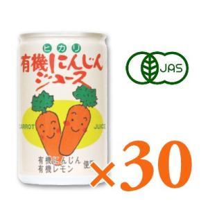 ヒカリ 有機にんじんジュース 160g缶 × 30本 [光食品 有機JAS]【にんじんジュース 野菜ジュース ニンジン 人参 有機 オーガニック 無添加】