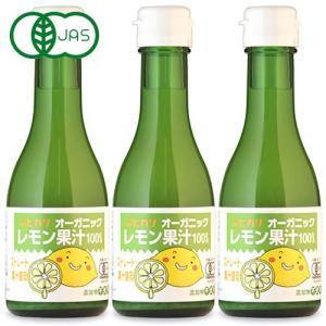 ヒカリ オーガニックレモン果汁 180ml × 3個 光食品 有機JAS|tsutsu-uraura