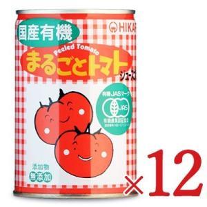 光食品 国産有機まるごとトマト 400g × 12個セット ケース販売 有機JAS|tsutsu-uraura