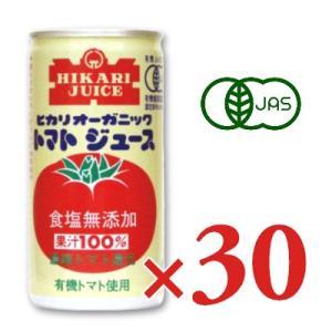 ヒカリ オーガニックトマトジュース 食塩無添加 190g缶 × 30本 [光食品 有機JAS]【野菜ジュース トマトジュース トマト 無塩 有機 オーガニック 無添加】|tsutsu-uraura
