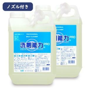 ヒューマンシステム 洗剤能力PRO 業務用濃縮タイプ 2L × 2個 ノズル付き|tsutsu-uraura