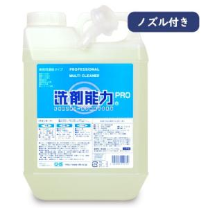 ヒューマンシステム 洗剤能力PRO 業務用濃縮タイプ 2Lノズル付き|tsutsu-uraura