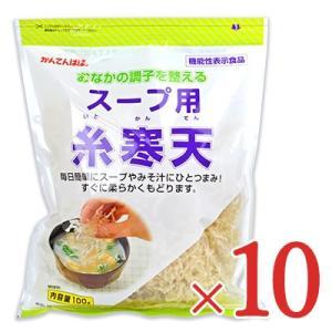 伊那寒天 かんてんぱぱ スープ用糸寒天100g×10個セット ケース販売 [伊那食品] 機能性表示食品|tsutsu-uraura