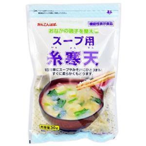 伊那寒天 かんてんぱぱ スープ用糸寒天 30g 伊那食品 機能性表示食品|tsutsu-uraura