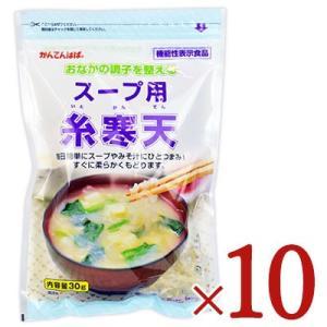 伊那寒天 かんてんぱぱ スープ用糸寒天 30g × 10個 伊那食品 機能性表示食品|tsutsu-uraura