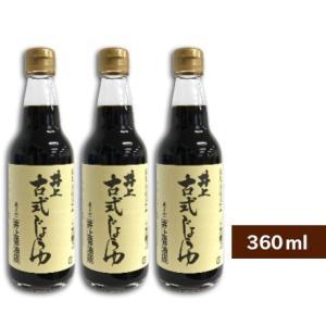 井上醤油店 井上 古式じょうゆ 360ml × 3本