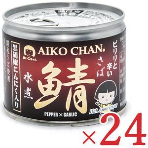 伊藤食品 美味しい鯖 水煮 黒胡椒・にんにく入 190g × 24缶