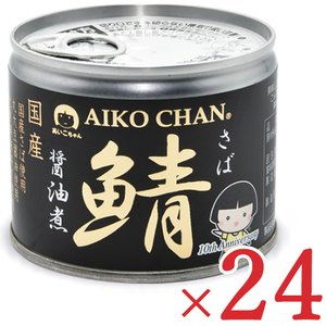伊藤食品 美味しい鯖 醤油煮 190g × 24缶