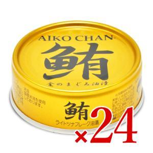 伊藤食品 鮪ライトツナフレーク油漬け 金  70g × 24缶|tsutsu-uraura
