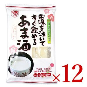 伊豆フェルメンテ お湯を注いですぐ飲めるあま酒 (50g×5袋) × 12個 セット ケース販売|tsutsu-uraura