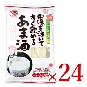 伊豆フェルメンテ お湯を注いですぐ飲めるあま酒 (50g×5袋) × 24個 セット ケース販売|tsutsu-uraura