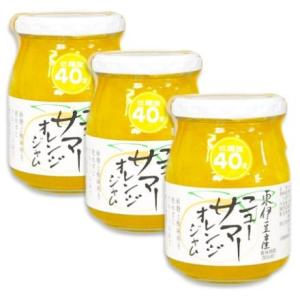 伊豆フェルメンテ 東伊豆産ニューサマーオレンジジャム 300g × 3本|にっぽん津々浦々