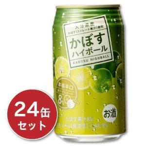 かぼすハイボール 340ml × 24缶セット  1ケース JAフーズおおいた|tsutsu-uraura