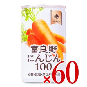 JAふらの 富良野にんじん100 190g × 60缶セット 【国産 人参  濃縮にんじん 野菜ジュース】|tsutsu-uraura